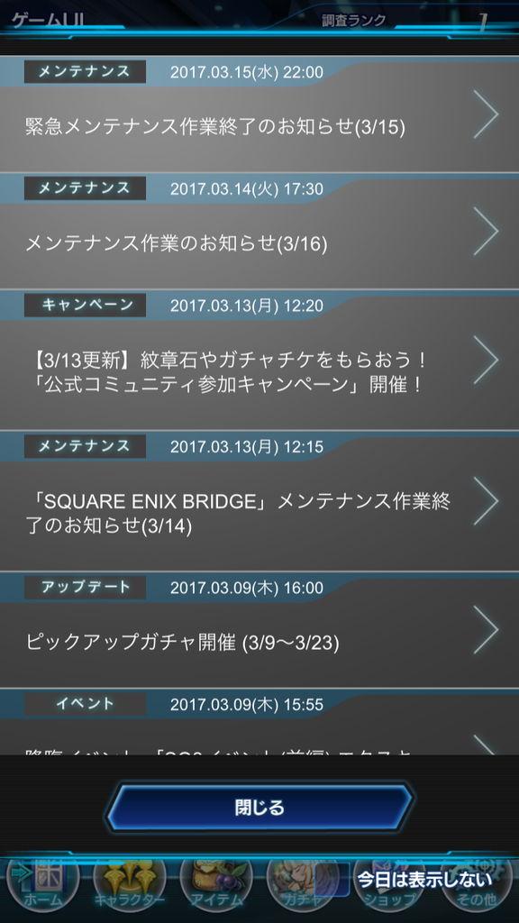 f:id:gameui:20170318152051j:plain:w375