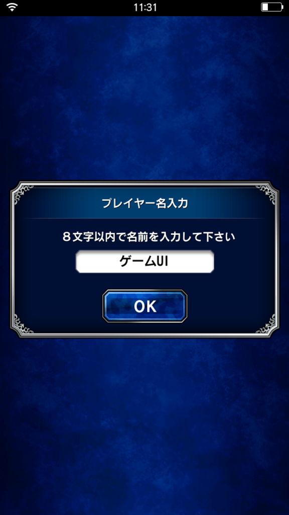 f:id:gameui:20170318164759j:plain:w375
