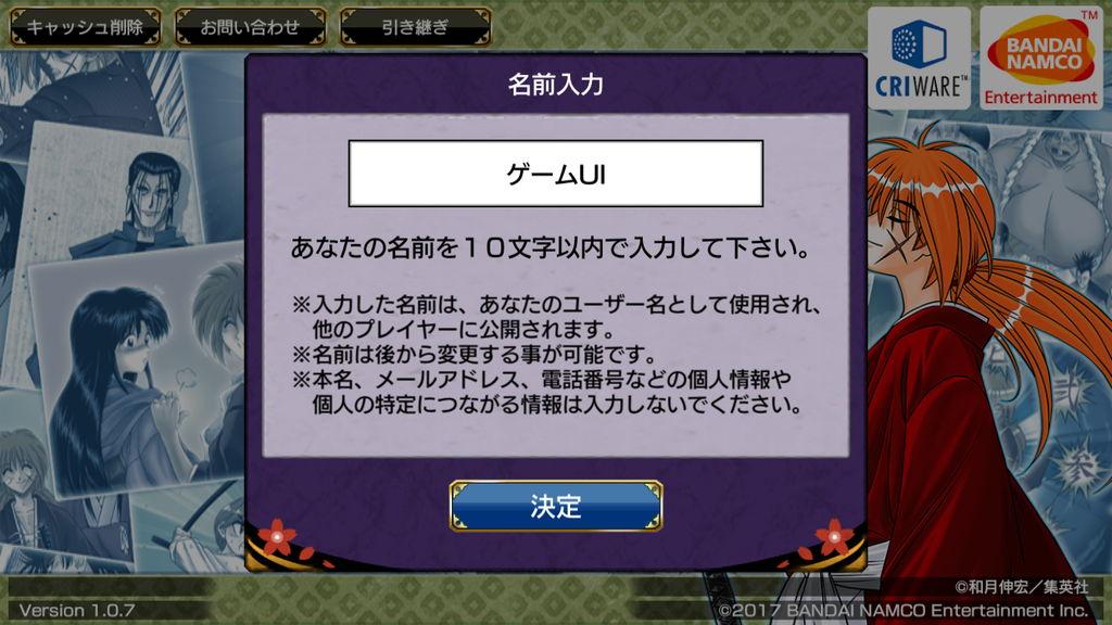 f:id:gameui:20170322010953j:plain