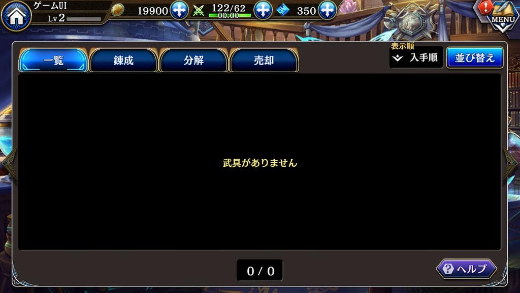 f:id:gameui:20170323014042j:plain