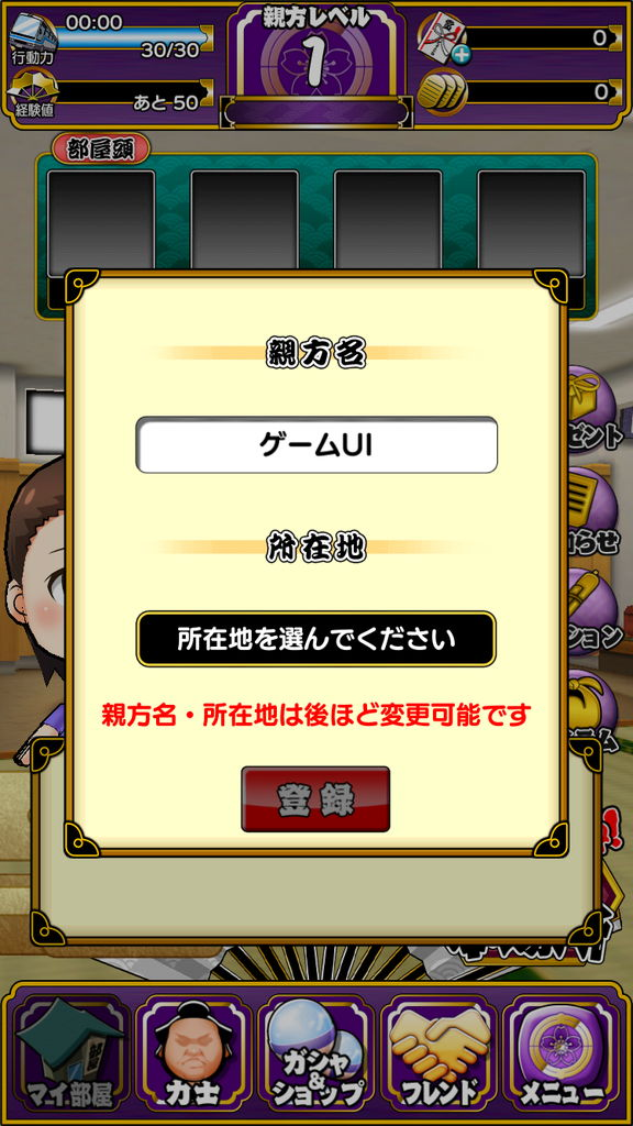 f:id:gameui:20170330014448j:plain:w375
