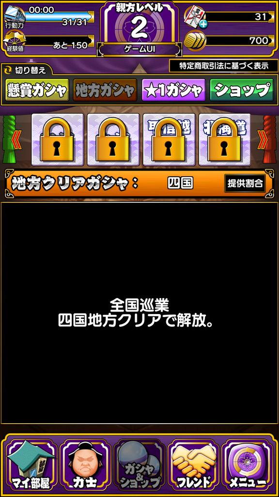 f:id:gameui:20170330014649j:plain:w375