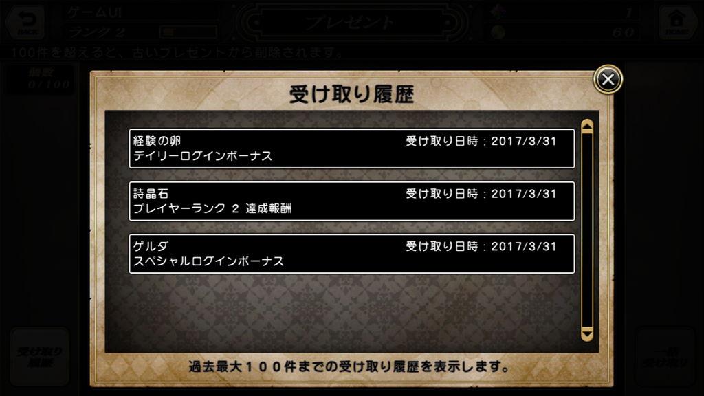 f:id:gameui:20170403085853j:plain