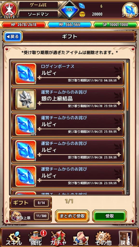 f:id:gameui:20170413014139j:plain:w375