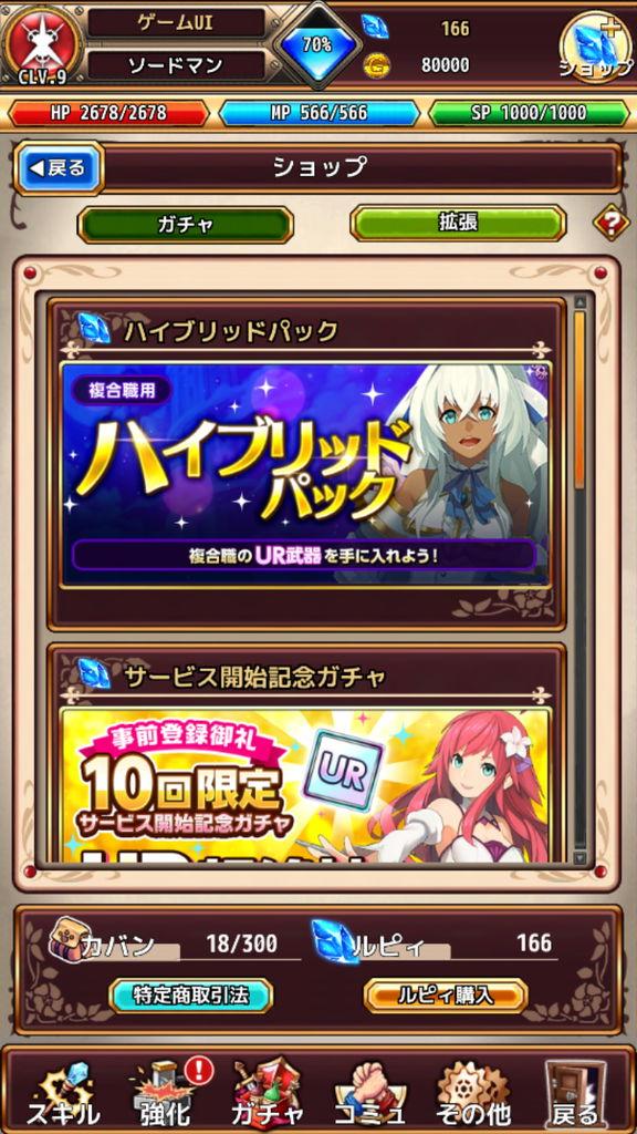 f:id:gameui:20170413014145j:plain:w375