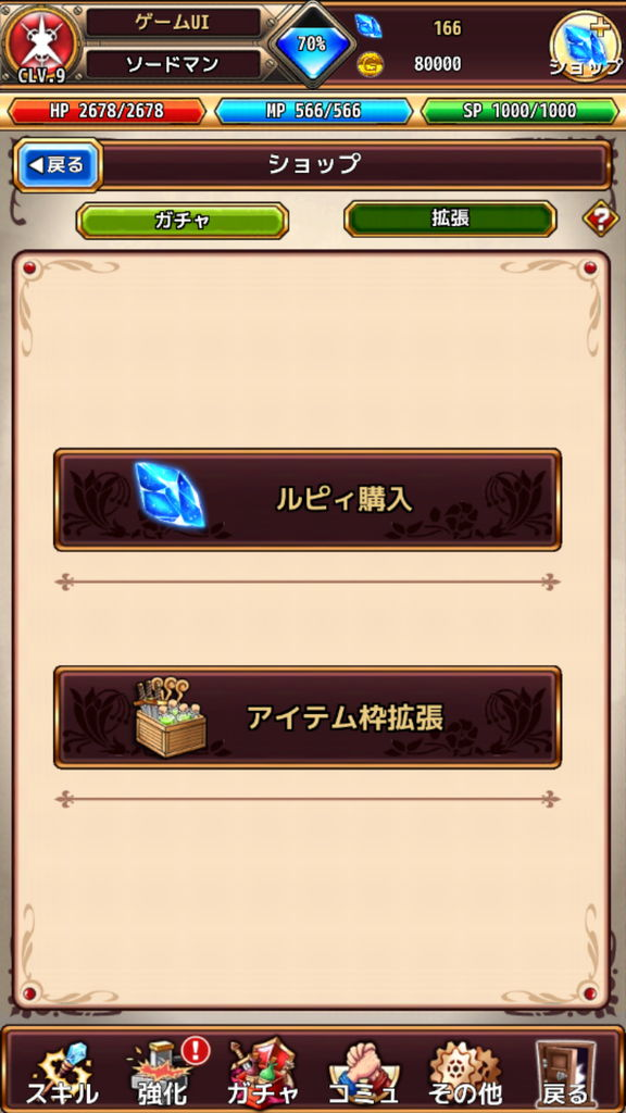 f:id:gameui:20170413014151j:plain:w375