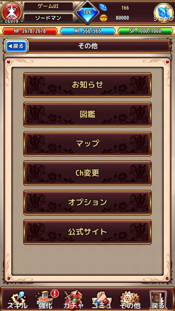 f:id:gameui:20170413014154j:plain:w375