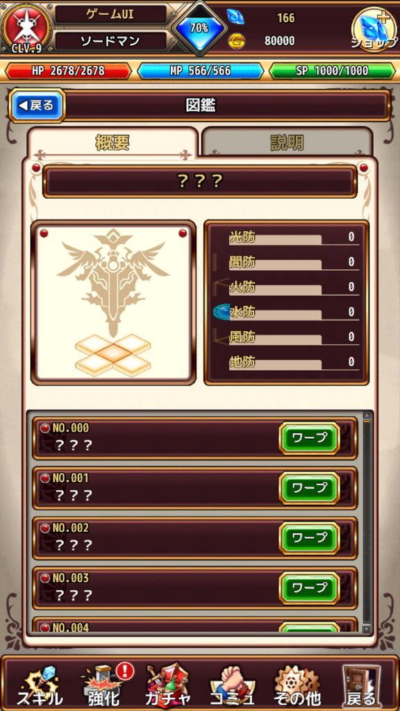 f:id:gameui:20170413014156j:plain:w375