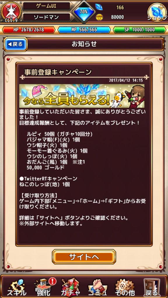 f:id:gameui:20170413014204j:plain:w375