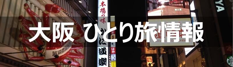 【随時更新】大阪ひとり旅のための情報まとめ(移動手段、食べ物、ホテル、お土産)