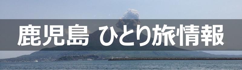 【随時更新】鹿児島ひとり旅のための情報まとめ(移動手段、食べ物、ホテル、お土産)