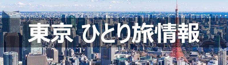 【随時更新】東京ひとり旅のためのおすすめ情報(移動手段、食べ物、ホテル、お土産)