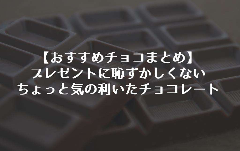 チョコタイトル