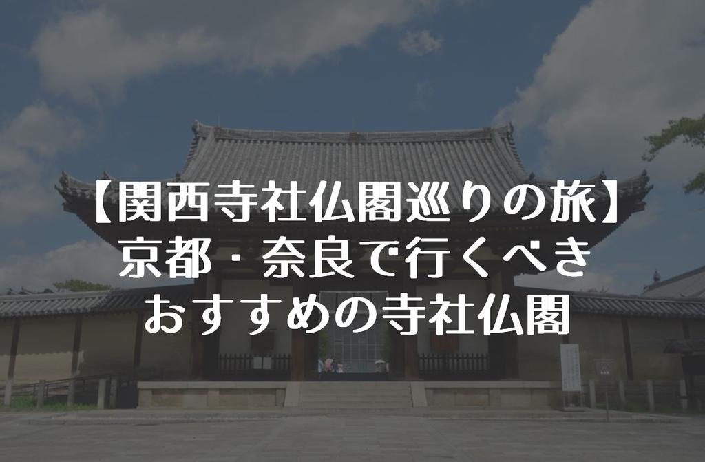 寺社仏閣タイトル