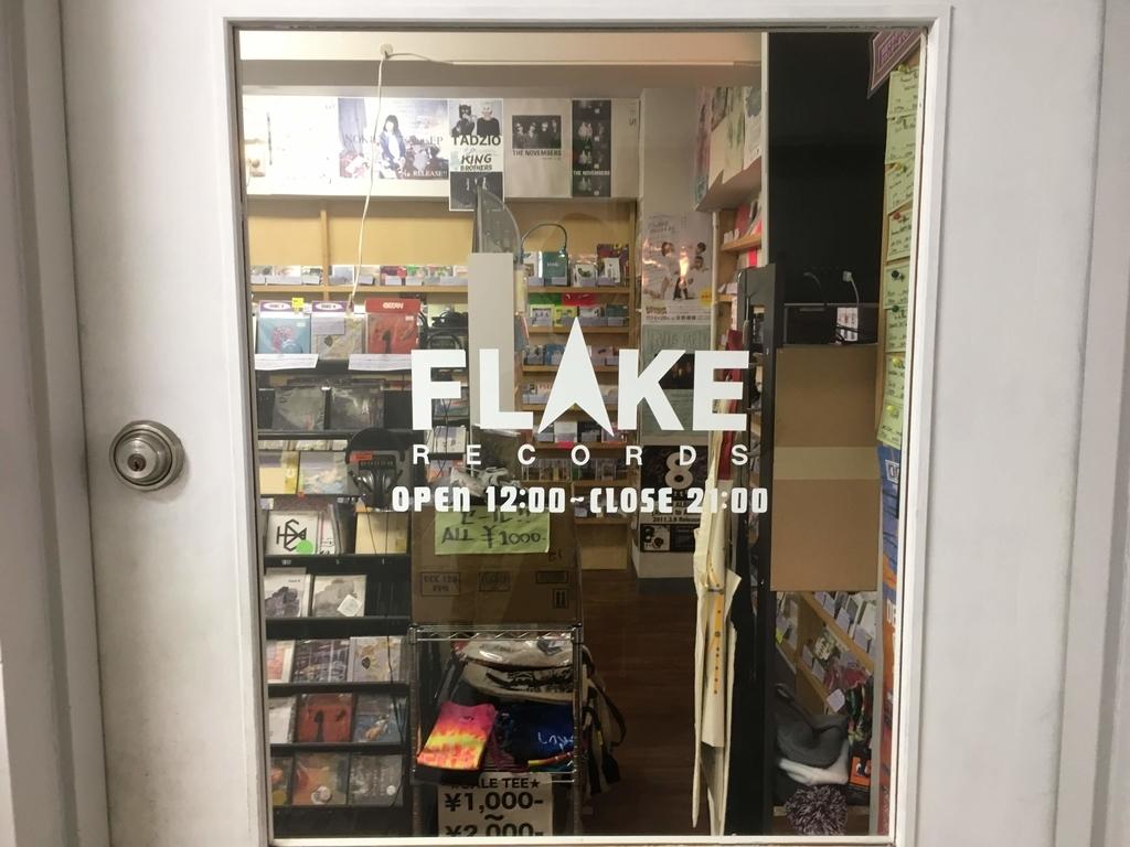 flake_entrance