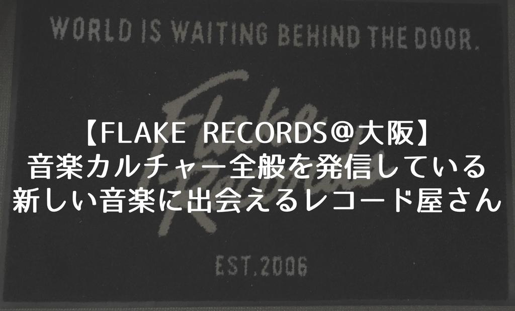 flake_title