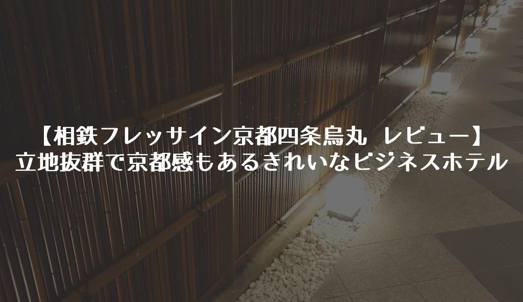 kyotohoteltitle