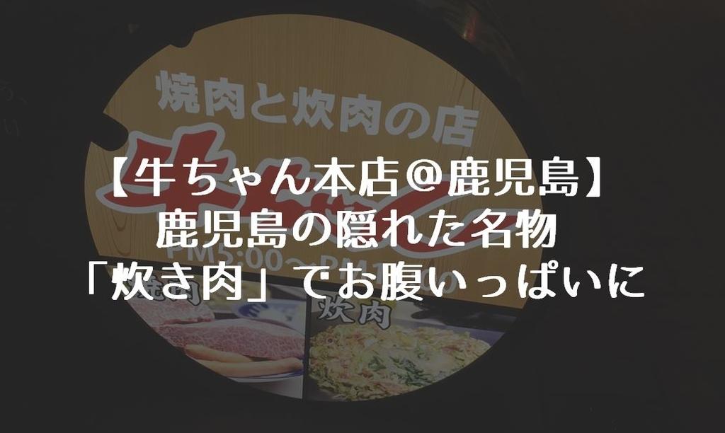 gyuchan_title