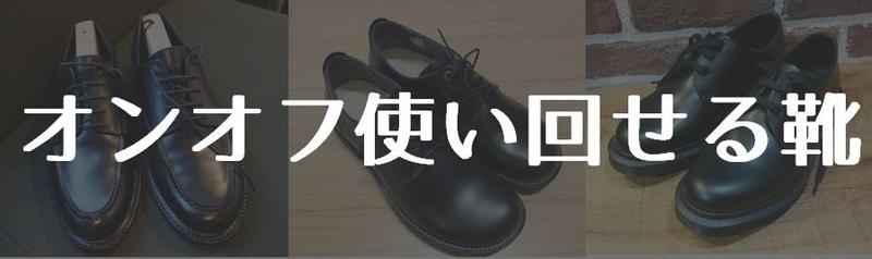 【オンオフ兼用】旅にも仕事にもおすすめの使い勝手のいい革靴まとめ)