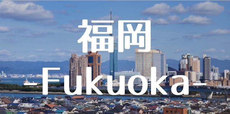 【随時更新】福岡ひとり旅のためのおすすめ情報(移動手段、食べ物、ホテル、お土産)