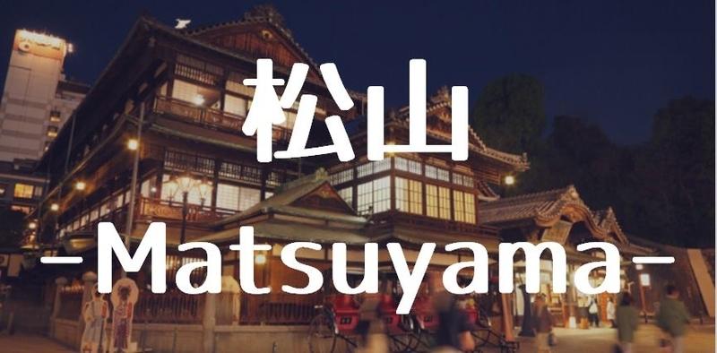【随時更新】松山ひとり旅のための情報まとめ(移動手段、食べ物、ホテル、お土産)