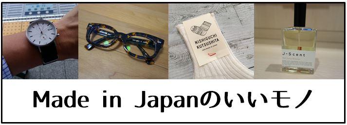 品質もコスパも高いメイドインジャパンのおすすめプロダクトまとめ【財布・時計・靴 etc】