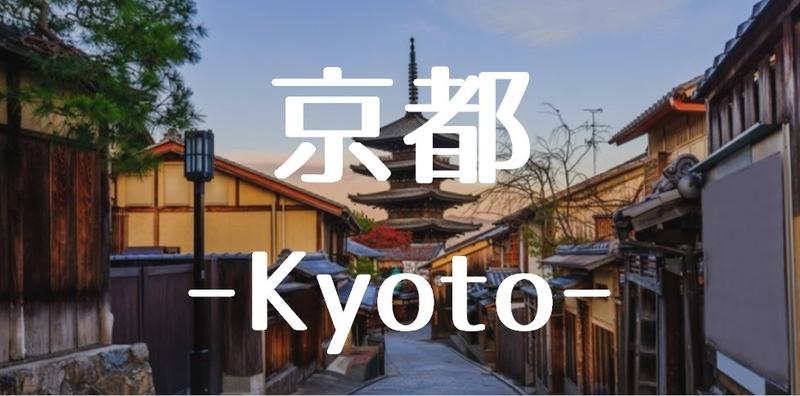 【随時更新】京都ひとり旅のためのおすすめ情報(移動手段、食べ物、ホテル、お土産)