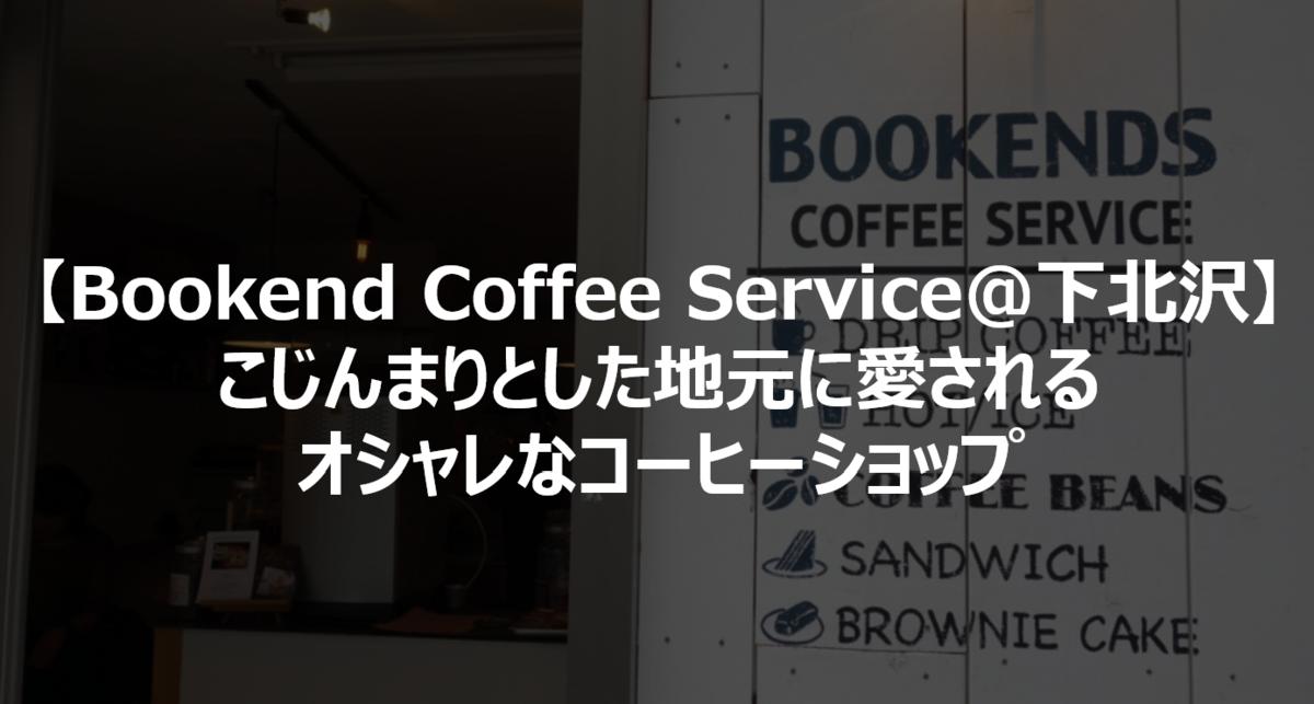 f:id:gami_bookmark:20191107155436p:plain