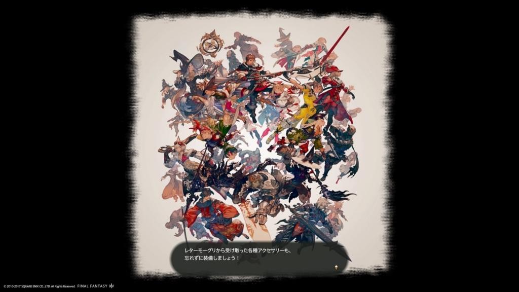 f:id:gaming-miuru:20170618165030j:plain
