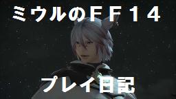 f:id:gaming-miuru:20170629213416p:plain