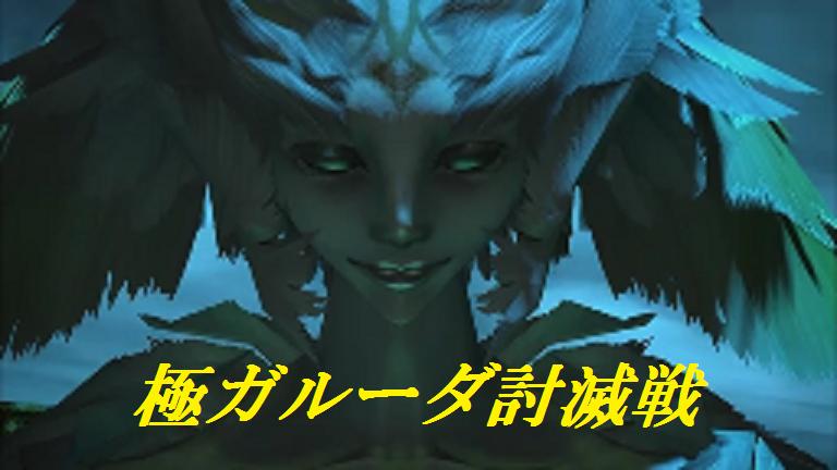 f:id:gaming-miuru:20170716190825p:plain