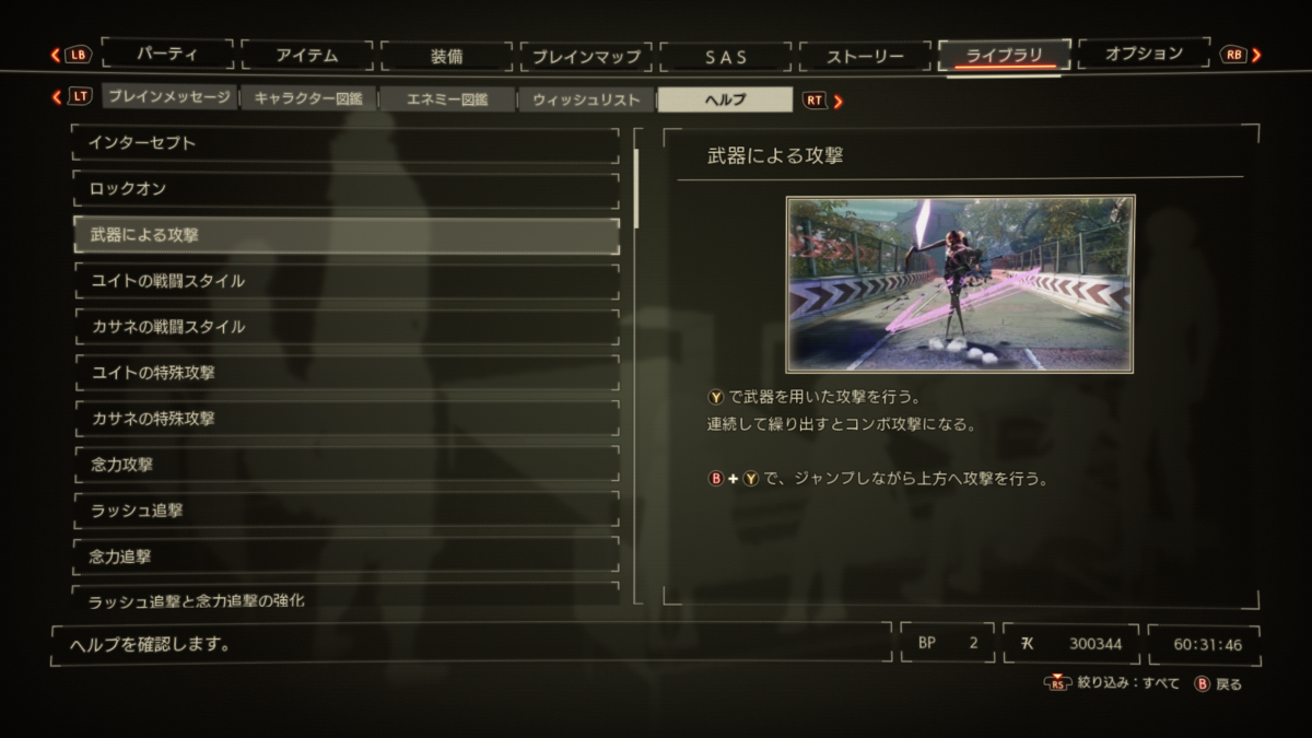 f:id:gaming_zoku:20210716142000p:plain