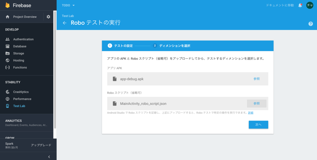 Firebase Test Lab アップロード画面2