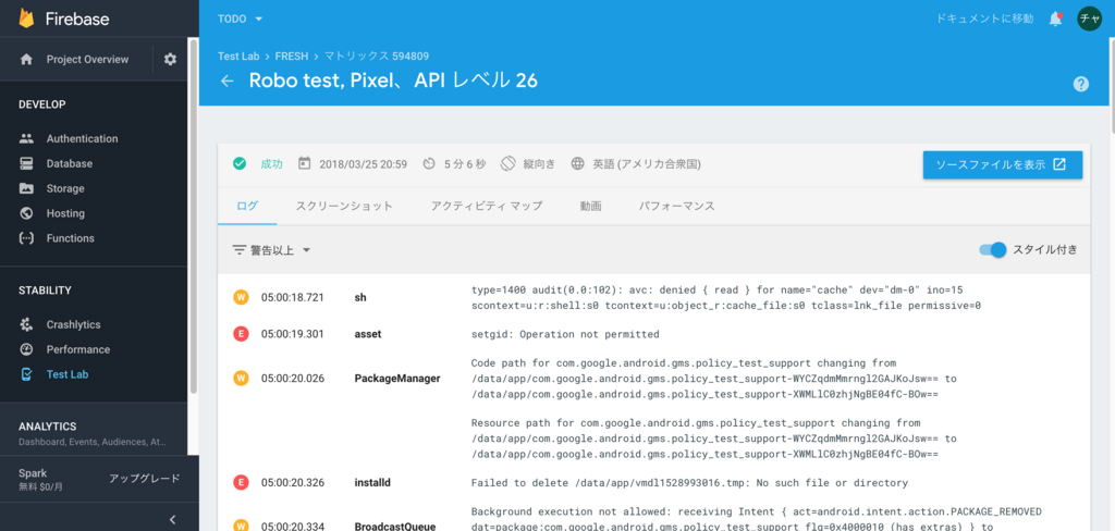 Firebase Test Lab ログ出力1