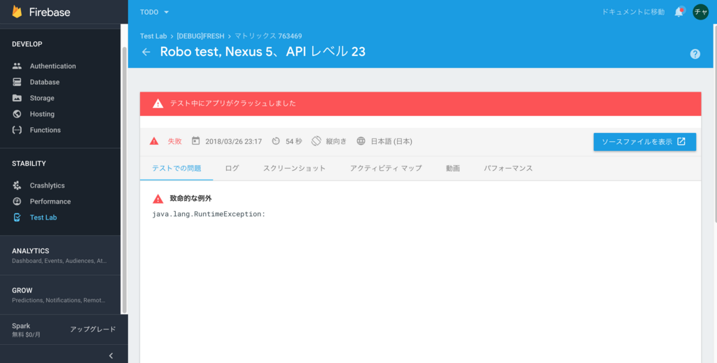 Firebase Test Lab ログ出力2