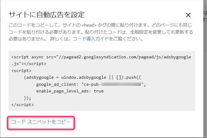 f:id:ganapati55:20180226172453j:plain:alt=自動広告のコード取得