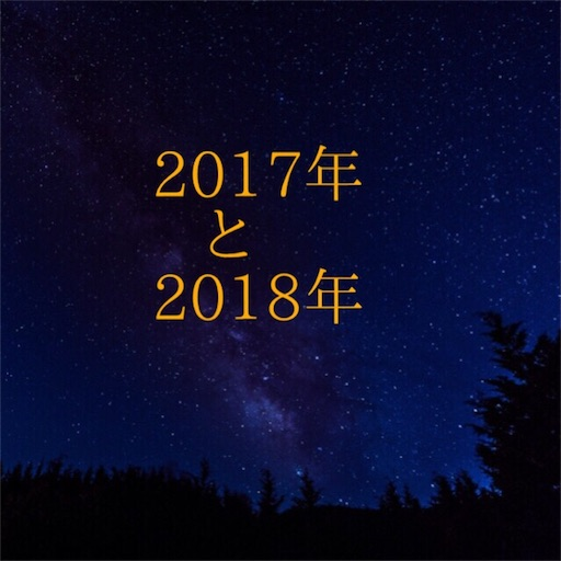 f:id:ganbarimafu:20171225003138j:image