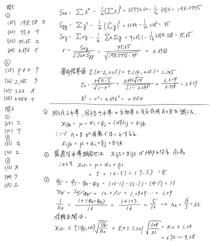 回 解答 30 検定 Qc 速報