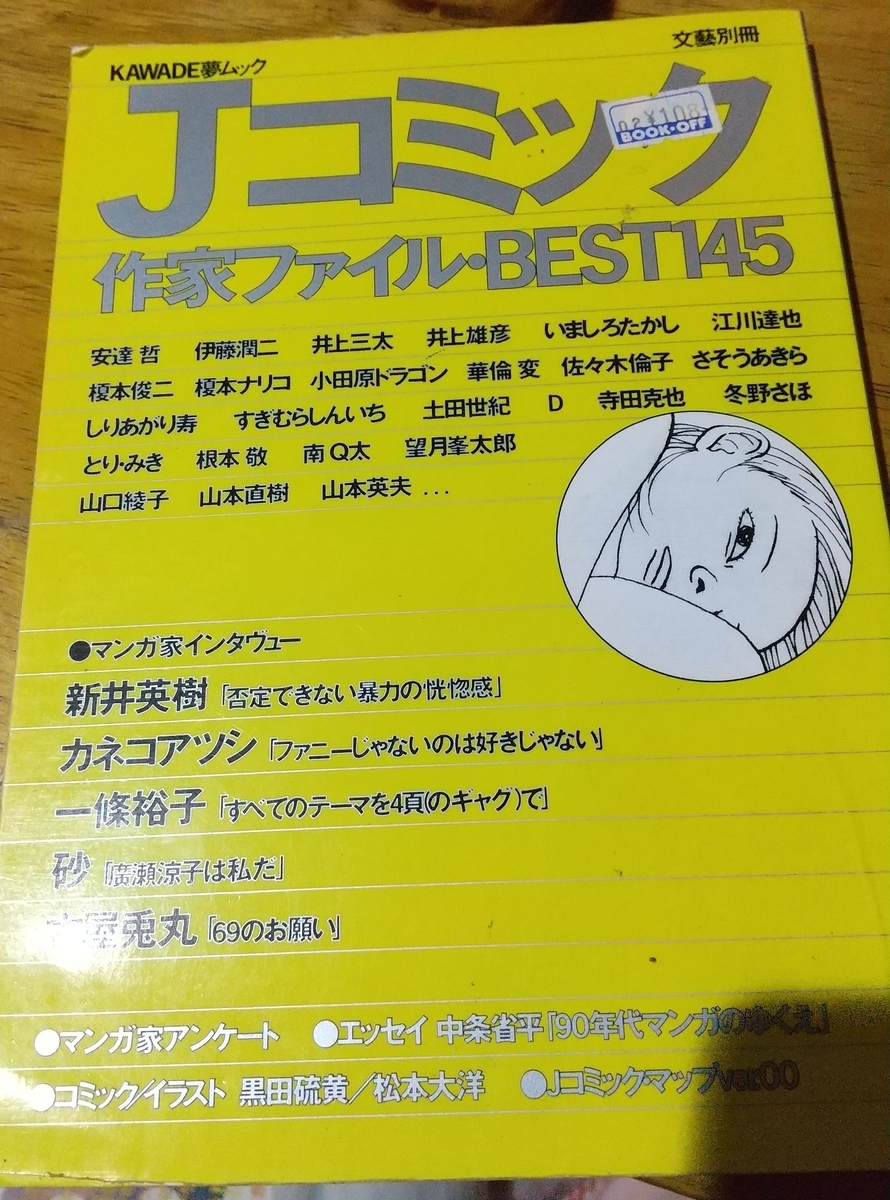 f:id:ganbutsusoushi:20210918224052j:plain