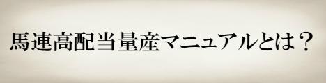 馬連高配当量産マニュアル