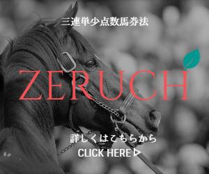 三連単少点数馬券法「ZERUCH」