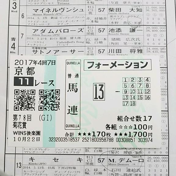 f:id:gankichi2018:20171023163459j:plain