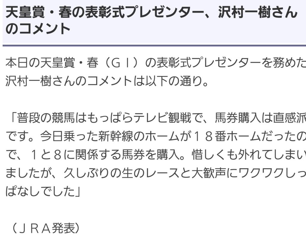 f:id:gankichi2018:20180506113709j:plain