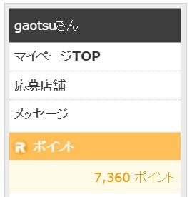 f:id:gaotsu:20160713202124j:plain