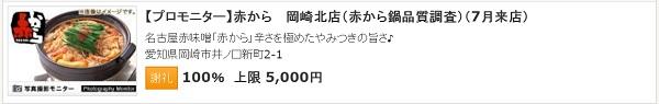 f:id:gaotsu:20160715200728j:plain