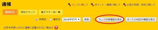 f:id:gaotsu:20160730104056j:plain