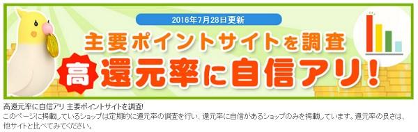 f:id:gaotsu:20160805223313j:plain