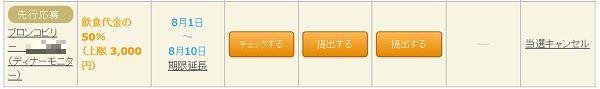 f:id:gaotsu:20160806132944j:plain
