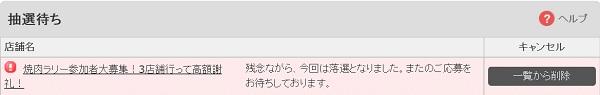 f:id:gaotsu:20160815232549j:plain