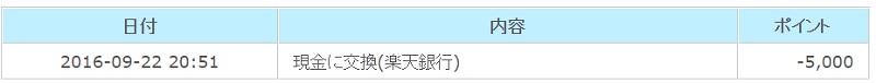 f:id:gaotsu:20160922222934j:plain